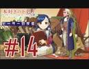 ピーターの反応 【本好きの下剋上】 14話 Ascendance of a Bookworm ep 14 アニメリアクション
