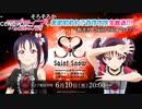 ラブライブ!サンシャイン!! 函館聖泉女子高等学院生放送!!! ~私たち、Saint Snowです!~ ※有アーカイブ(1)