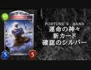 【ゆっくり雑談】 シャドウバース <運命の神々>の新カード確認動画 のシルバー【Fortune's Hand】