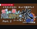 【ゆっくり実況】Switch版DQ1気ままに楽しくアイテムコンプの旅Part2