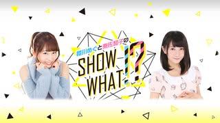 【生放送アーカイブ】櫻川めぐと秦佐和子のSHOW WHAT!? #4 前半