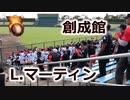 創成館の応援!!ロッテ・マーティン!!第145回九州高校野球!!