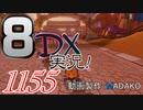 初日から始める!日刊マリオカート8DX実況プレイ1155日目