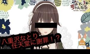 任天堂に謝罪するアイドル部・八重沢なとり