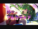 廻生のアルカディア / maya feat.GUMI