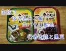 缶詰で炊き込みご飯のパクリ動画【行者ニンニク&黒豆】