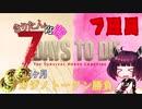 【7DTD】茜VSきりたん 1ヶ月カジノトークン勝負 7日目