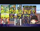 【デュエマ】新カードレッドギラゾーンの強さ【新カード】【ドラリンパック】