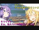 【VOICEROID劇場】マキ「ゆかりん今日は百合の日らしいよ」ゆ...