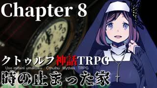 【クトゥルフ神話TRPG】時の止まった家 #8