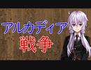 【3分戦史解説】アルカディア戦争【VOICEROID解説】