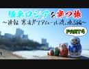極東ロシアを穿つ旅part4 ~【速報】寒すぎてアムール湾、凍る編~