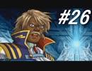 あにまとスパロボOGs2 #26「現れた『影』」