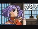 あにまとスパロボOGs2 #27「燃えよ斬艦刀」