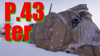 【WoT:P.43 ter】ゆっくり実況でおくる戦車戦Part746 byアラモンド
