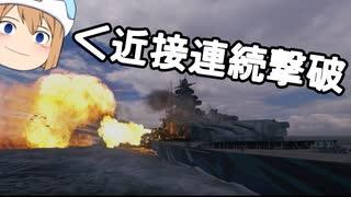 【WoWs】迷走海軍【ゆっくり実況プレイ】P