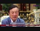 华为任正非BBC专访 中文字幕完整 Ren Zhengfei of Huawei Interviews with BBC (Chinese subtitle)