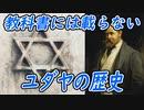 ユダヤ人の起源とシオニズムの歴史。ロスチャイルドの関与と通説を覆す衝撃の説