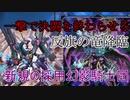 【遊戯王ADS】初動の安定力爆上がり!?新規採用幻影騎士団