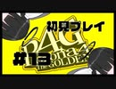【P4G】絶望絶望絶望絶望絶望#13【九条美耀 / Vtuber】