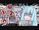 【デュエマ】葵「制限カード2枚買っちゃった…」【VOICEROID劇場】