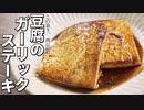 この旨さ、肉以上。【豆腐のガーリックステーキ】