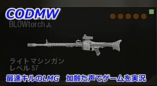 最速キルLMG Call of Duty Modern Warfare ♯99 加齢た声でゲームを実況