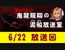 【6/22 放送】鬼龍院翔の泥船放送室