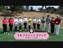 ゴルフクイーンズマッチ~企業対抗女子ゴルフ選手権~【BSテレ東】 2020/6/28放送分