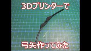 3Dプリンターで弓矢を作ってみた