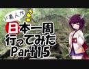 ド素人が日本一周行ってみた Part15【縄文杉RTA】