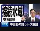 """【知っトク解説】今回は""""接続水域"""""""