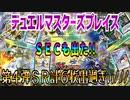 【実況】デュエルマスターズプレイス~第4弾SR計6枚出過ぎぃ///~
