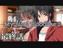 【ゆっくりTRPG】Mythical Bloodline3:届かぬ日々~最終話~...