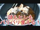 【カサゴ】頭まるごと唐揚げ!うまい!