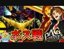 #06【P4G】PC版P4Gをシリーズ初プレイが挑む!【ペルソナ4 ザ・ゴールデン ゆっくり実況プレイ】