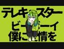 【オリジナルMV】テレキャスタービーボーイ/むみ【歌ってみた】