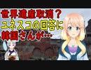 韓国さんがユネスコに日本の世界遺産登録抹消を要求した結果・・・【世界の〇〇にゅーす】