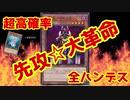 【遊戯王】先攻マキュラ大革命【ゆっくり解説】