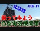 【☎北朝鮮の鉄道】凸型電気機関車に乗ってみよう(2020年6月26日放送)