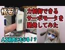 【人工筋肉】力制御できるサーボモータを開発してみた【ロボ娘開発】
