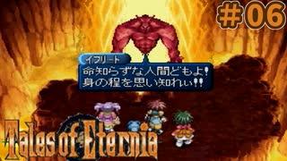 【エターニア】テイルズオブフルコンプ -P