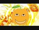 やさしいオレンジジュース / GUMI + IA