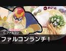 二軍淫夢グルメ劇場「天下一品!超こってりラーメンの裏技」