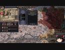 【Crusader Kings2】ゴバツブルク家の歴史 Part17