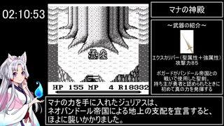 聖剣伝説~ファイナルファンタジー外伝~ RTA 2時間21分07秒 part 6/6