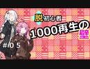 【投稿解説】脱初心者!越えろ1000再生の壁#05~最重要サムネ編~
