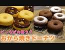 揚げない!ヘルシーおからドーナツの作り方【糖質制限ダイエットレシピ】