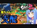 【VOICEROID実況】葵ちゃんは支配したい!【スプラトゥーン2】