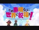 【イントロ】KADOKAWAAnimeチャンネル登録者数100万人突破記念